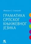 Gramatika srpskog književnog jezika (tvrdi povez)