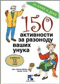 150 aktivnosti za razonodu vaših unuka