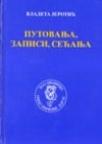 Putovanja, zapisi sećanja1951-2001