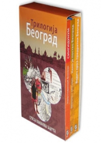 Trilogija Beograd