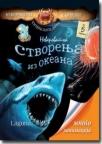 Larousse - Neverovatna stvorenja iz okeana