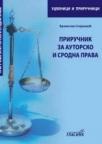 Priručnik za autorsko i srodna prava - sa obrascima i propisima