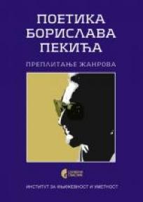 Poetika Borislava Pekića - Preplitаnje žаnrovа