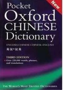 Oksfordski kineski rečnik