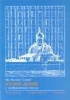 Ruski jezik u građevinskoj struci: arhitektura, građevinarstvo, geodezija