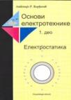 Osnovi elektrotehnike 1. deo - Elektrostatika