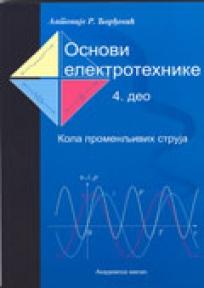 Osnovi elektrotehnike 4. deo - Kola promenljivih struja