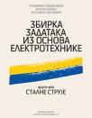 Zbirka zadataka iz osnova elektrotehnike, 2. deo: Stalne struje
