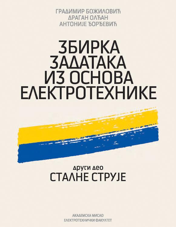 Zbirka zadataka iz osnova elektrotehnike - Stalne struje