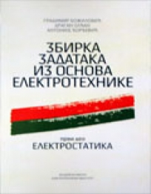 Zbirka zadataka iz osnova elektrotehnike, 1. deo: Elektrostatika
