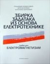 Zbirka zadataka iz osnova elektrotehnike, 3. deo: Elektromagnetizam