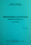 Hidrotehničke konstrukcije: Primeri primene VI