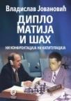 Diplomatija i šah - Ni konfrontаcijа ni kаpitulаcijа -
