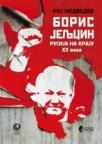 Boris Jeljcin - Rusija na kraju XX veka