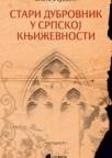 Stari dubrovnik u srpskoj književnosti