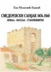 Smederevski sandžak 1476–1560