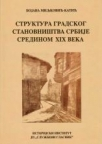 Struktura gradskog stanovništva sredinom XIX veka