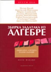 Zbirka zadataka iz algebre: Drugi deo