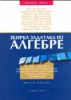 Zbirka zadataka iz algebre: Prvi deo