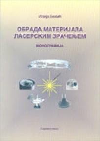 Obrada materijala laserskim zračenjem