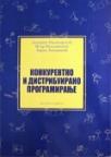 Konkurentno i distribuirano programiranje