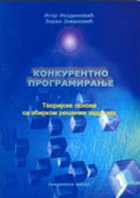 Konkurentno programiranje: Teorijske osnove sa zbirkom rešenih zadataka