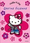 Hello Kitty cvetna bojanka