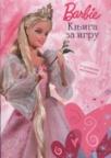 Barbie knjiga za igru sa nalepnicama