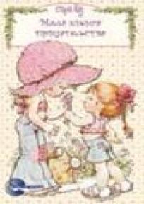 Sare Kej: Mala knjiga prijateljstva