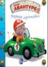 Markov automobil