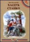 Hajduk Stanko