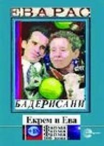 Baderisani - Ekrem i Eva