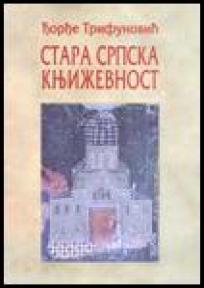 Stara srpska književnost