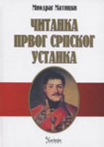 Čitanka prvog srpskog ustanka