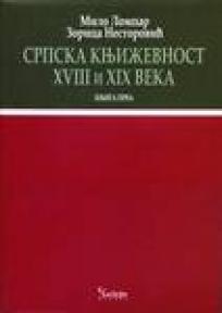 Srpska književnost XVIII i XIX veka I-II tom