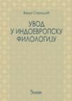 Uvod u indoevropsku filologiju