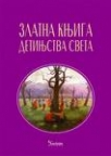 Zlatna knjiga detinjstva sveta