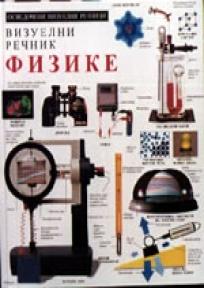 Vizuelni rečnik fizike
