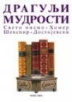 Dragulji mudrosti - Sveto pismo - Homer - Šekspir - Dostojevski