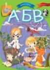 ABV - zabavno učenje