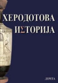 Herodotova istorija - III izdanje