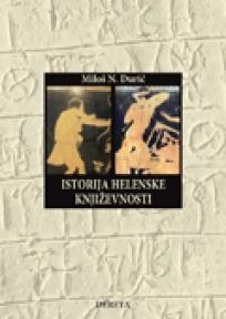 Istorija helenske književnosti II izdanje