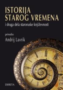 Istorija starog vremena i druga dela staroruske književnosti