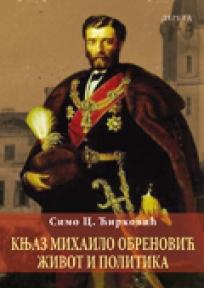 Knjaz Mihailo Obrenović - Život i politika