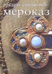 Merokaz II izdanje