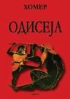 Odiseja