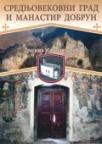 Srednjovekovni grad i manastir Dobrun