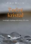 Tečni kristal - II izdanje
