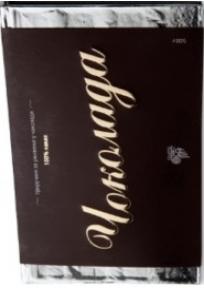 Čokolada - priručnik za uživanje u čokoladi