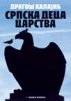 Srpska deca carstva